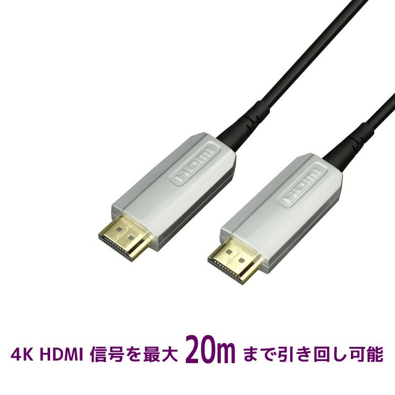 4K60Hz対応(18Gbps) 外的ノイズに強い HDMI光ファイバーケーブル(20m) RCL-HDAOC4K60-020