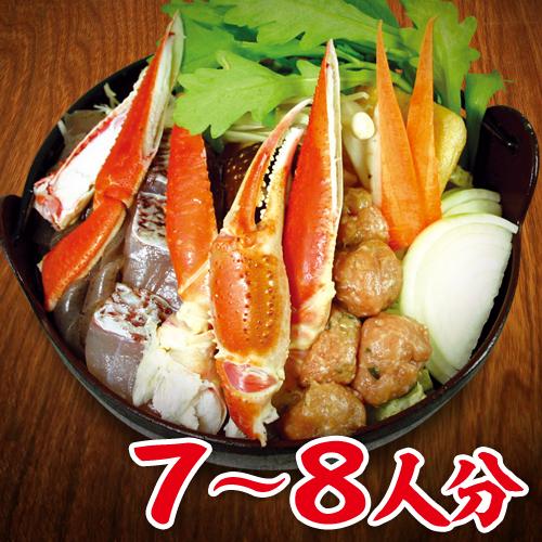 ボリューム満点♪『カニちゃんこ鍋セット 野菜付』7~8人分★【送料無料】※北海道・沖縄は別途送料かかります。