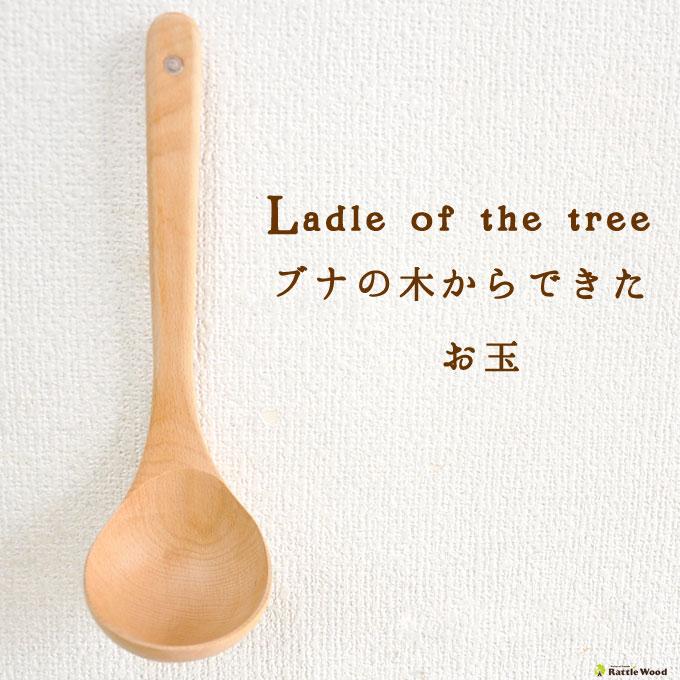 人気急上昇 ナチュラルな木のぬくもりが感じられるお玉です アジアン キッチン用品 上質な天然木のお玉 おたま 木製 キッチン 調理器具 お玉鍋 レードル ナチュラル 即納送料無料 エスニック 05P03Dec16