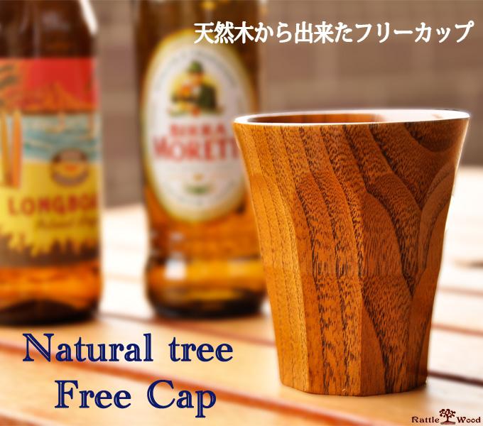 ナチュラルな木のぬくもりが感じられるフリーカップです アジアン キッチン用品 フリーカップ ランキング総合1位 木製 コップ 食器 お湯割り おしゃれ 大人 水割り 購入 調理器具 アイスコーヒー 焼酎