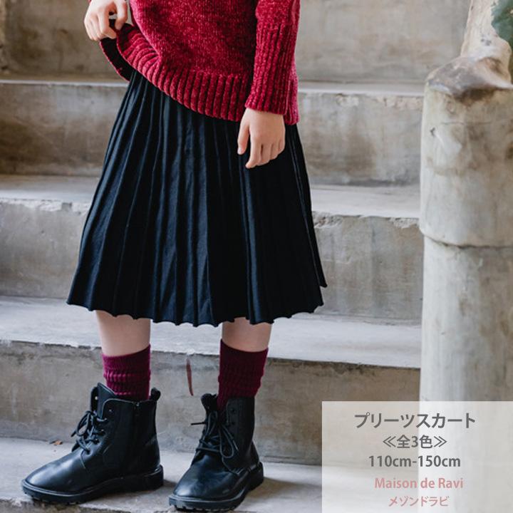 メール便発送可能 カジュアル キッズ プチプラ ジュニア おしゃれ 安い かわいい 日本最大級の品揃え プリーツスカート 140cm 110cm 130cm 送料無料カード決済可能 ≪全3色≫ 150cm 女の子 子ども服 冬服 120cm