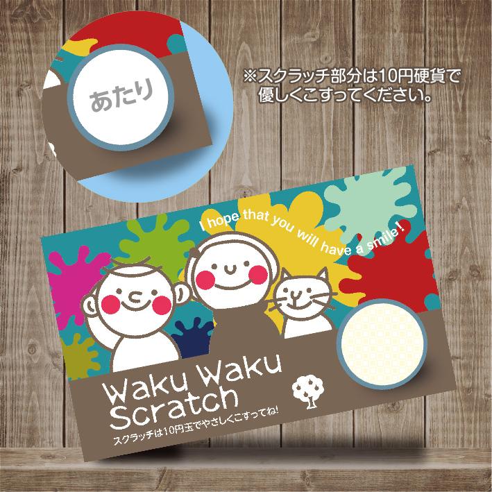 全国どこでも送料無料 スクラッチカード こどもの日 本日限定 ワクワク あたり はずれ 100枚