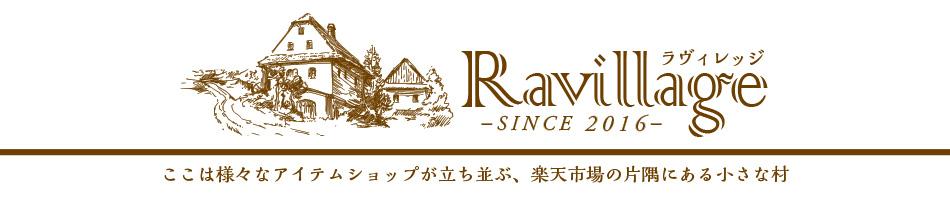 Ravillage:文具や生活雑貨など、自社開発したオリジナル商品を販売。