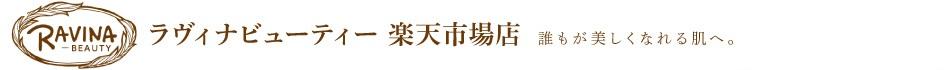 ラヴィナビューティー 楽天市場店:ジャムウ石鹸 敏感肌の人気無添加石鹸 おすすめ消臭石鹸販売通販