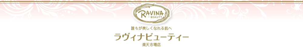 ラヴィナビューティー スキンケア:ジャムウ石鹸 敏感肌の人気無添加石鹸 おすすめ消臭石鹸販売通販