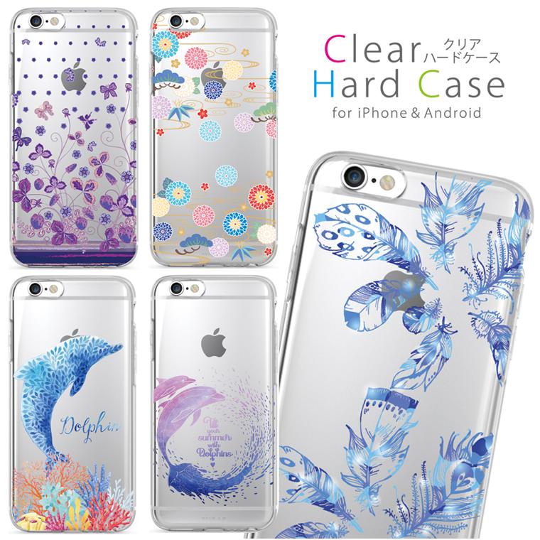 スマホケース 全機種対応 iPhoneX XS XSMax XR iPhone8 iPhone8Plus iPhone7 so-01k so-02k f-01k sh-01k Galaxy S8 SO-03J xz1Xperia AQUOS GALAXY Disney 透明 クリア 夏物