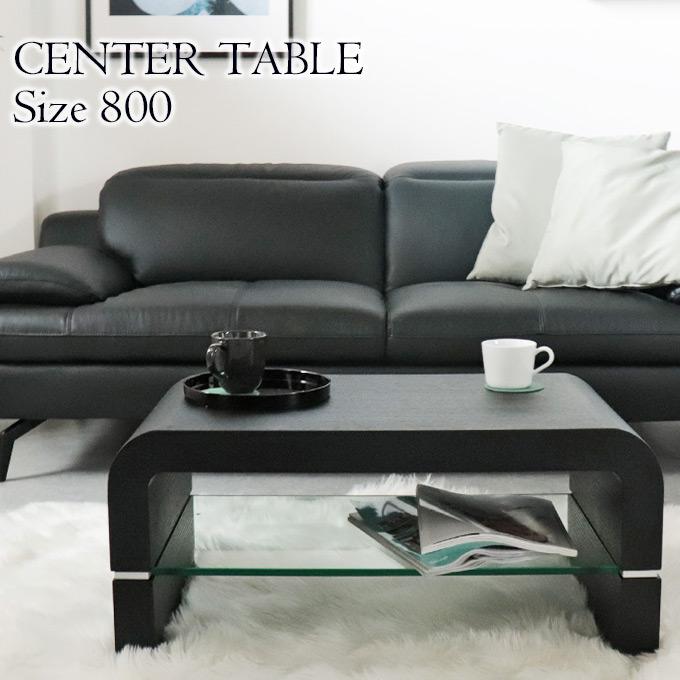 【組立設置付き・送料無料】 センターテーブル 幅80cm 高級 おしゃれ ガラス 北欧 リビングテーブル ローテーブル コーヒーテーブル モダン シンプル デザイナーズ ブラック 黒 収納付き 長方形 1年間保証付き