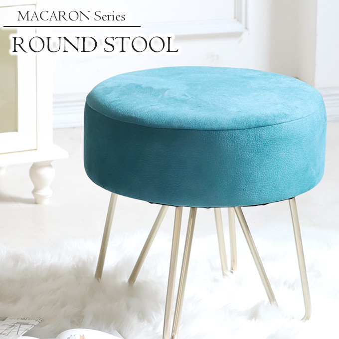 ラウンドスツール 北欧 おしゃれ かわいい アイアン 脚 椅子 イス サイドチェア 布製 布張り 軽量 軽い マカロン ブルーグリーン おうち時間 お家時間 模様替え