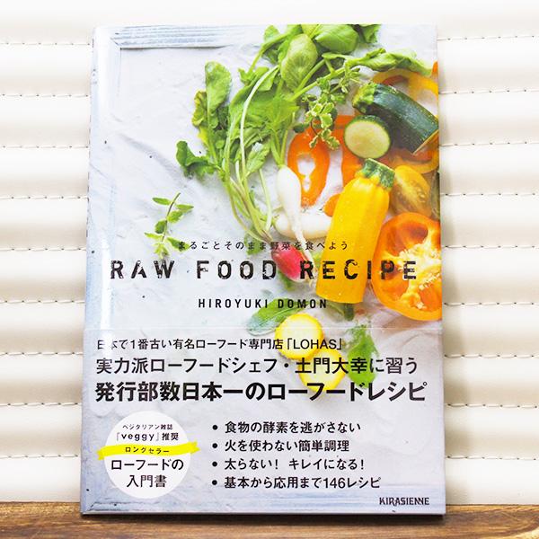 内祝い 発行部数日本一のローフードレシピ本 2011年発行の時代先取りローフードレシピ本を再編集 リデザインしました 簡単調理のローフードレシピ満載 メール便送料無料 ローフードレシピ まるごとそのまま野菜を食べよう 単品購入 新作