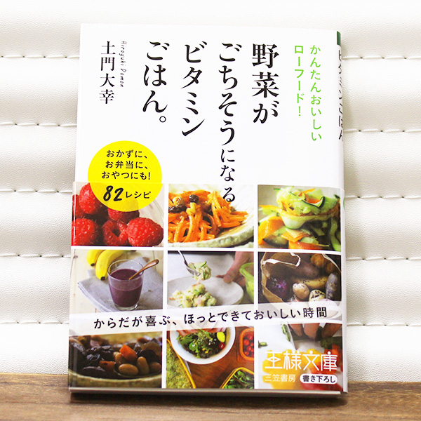 ローフードシェフHiroのアイディア 年中無休 コラムが詰まった文庫サイズのレシピ本 手間いらずの常備菜から 肉 高品質 単品購入 メール便送料無料 野菜がごちそうになるビタミンごはん 魚料理や本格ロースイーツまで