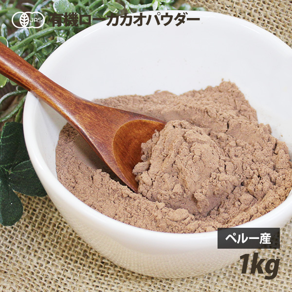 ペルー産有機カカオ豆を天日乾燥させたカカオパウダーです。非加熱の生カカオは酵素・栄養素がたっぷり!ローチョコレート作りに♪ オーガニック・ローカカオパウダー 1kg ペルー産 有機JAS認証 ロースイーツ