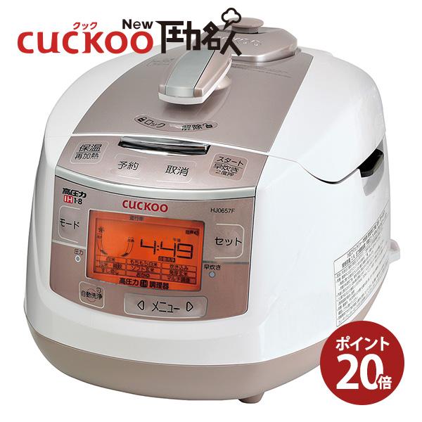 【送料無料】cuckoo new圧力名人(全自動発芽玄米炊飯器) 6合炊き 正規品3年保証 酵素玄米 ローフード マクロビ ダイエット