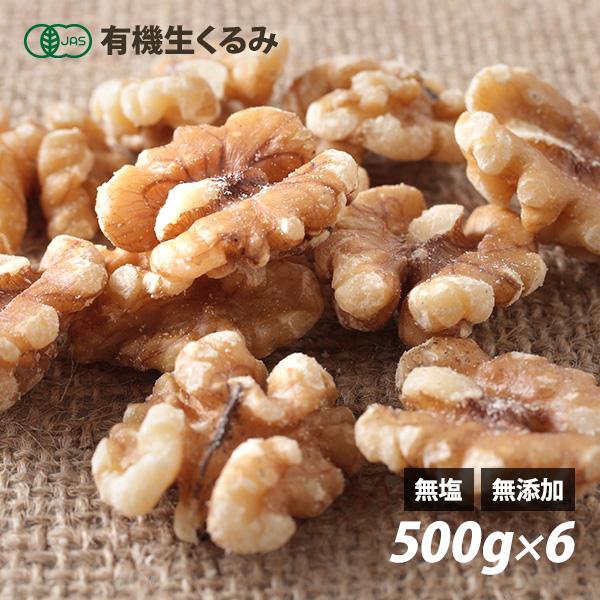 オーガニック・くるみ(生) 500g×6個セット 有機JAS認証 無塩 無油 無添加 ローフード 酵素 ダイエット ナッツ