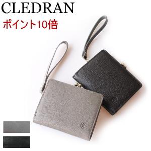 クレドラン CLEDRAN (◆今ならレザーケアセットプレゼント)クレドラン ANNE SERIES 2つ折りがま口ウォレットCL-3143 がま口 財布 2つ折り財布( 商品番号 CLA-3143 )