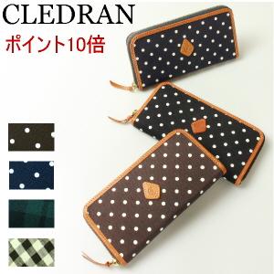 クレドラン 財布 CLEDRAN (◆今ならレザーケアセットプレゼント)クレドラン CLE SERIESCLE WALLETラウンドファスナーロングウォレット( 商品番号 CLC-1219 )