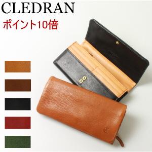 クレドラン 財布 (◆今ならレザーケアセットプレゼント)クレドラン PORTE SERIES LONG WALLETレザー ロングウォレット( 商品番号 CLP-1872 )