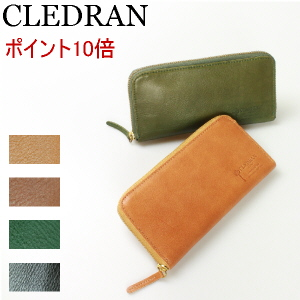 クレドラン CLEDRAN (◆今ならレザーケアセットプレゼント)クレドラン LUST SERIESラウンドファスナーロングウォレット( 商品番号 SL-6514 )