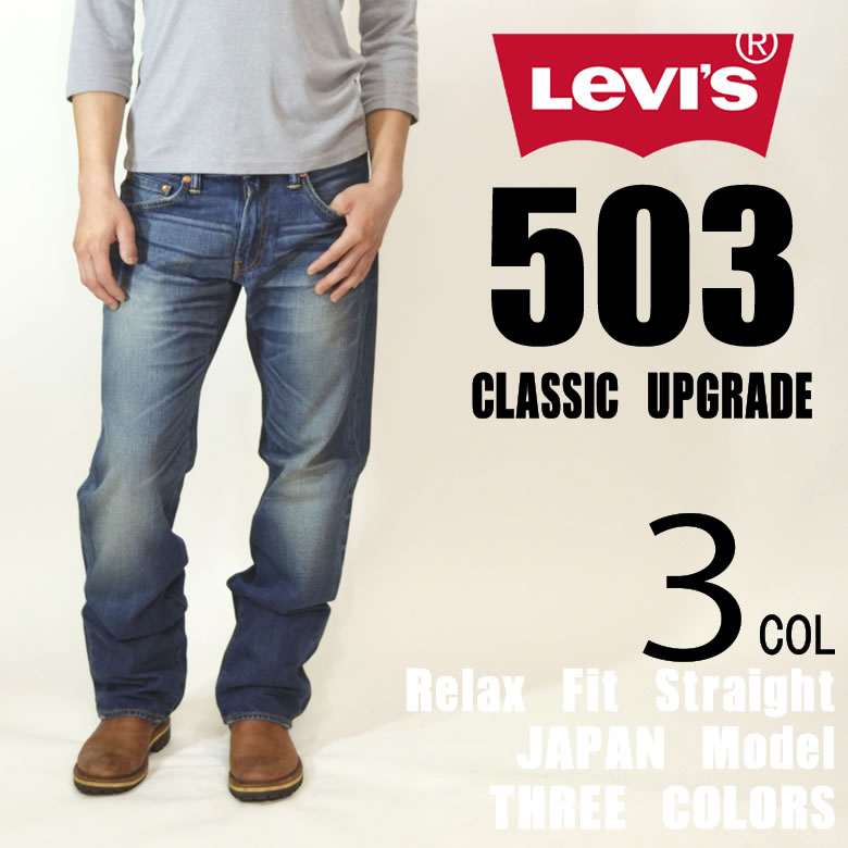 LEVI'S 503 RELAX FIT STRAIGHT denim jeans jeans underwear relaxation sloppy straight 21522-0000/0001/0004 JAPAN NEW model