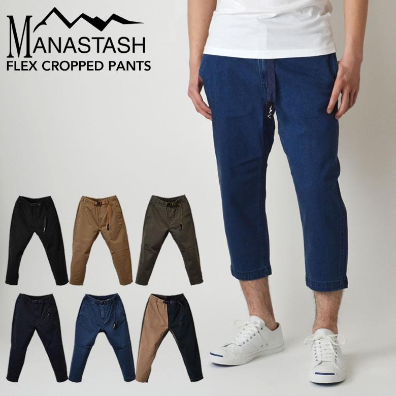 MANASTASH マナスタッシュ FLEX CLIMBER CROPPED PANTS フレックス クロップドパンツ クライミング ストレッチ パンツ 7196030