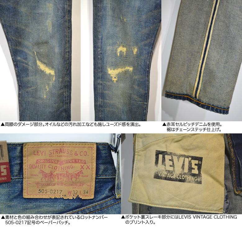 [李維斯] 李維老式 505 Boomboom 1967 模型首先 505 超級使用產品 [牛仔牛仔褲牛仔褲長褲直 67505 0074] 00505-0217年損傷處理