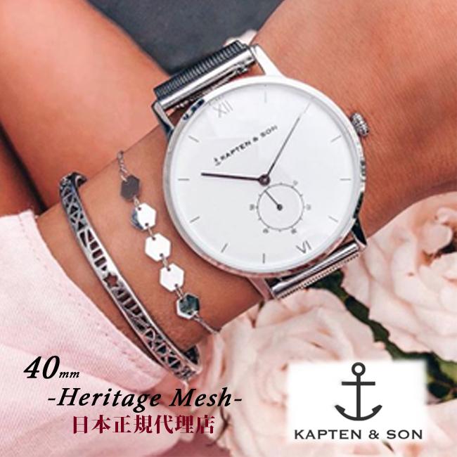 【KAPTEN&SON】キャプテンアンドサン #40mm Heritage MESH 腕時計/メッシュベルト レディース/メンズ/ユニセックス 誕生日プレゼント/プレゼントに/プレゼント バーゲン