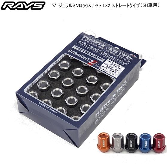 【送料無料】RAYS(レイズ)/RAYS GEAR☆正規品☆ジュラルミンロック&ナットセットL32 ストレートタイプ(5H車用)