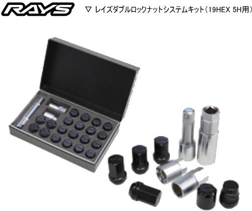 【送料無料】RAYS(レイズ)/RAYS GEAR☆正規品☆19HEXダブルロックナットシステムキット 5H車用カラー:ブラック