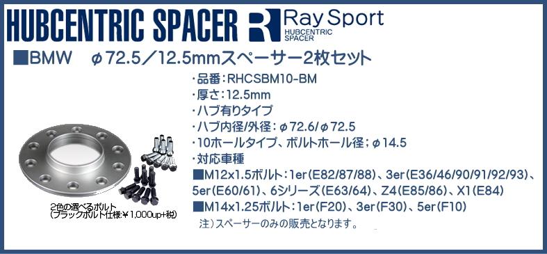 【送料無料】RAYS(レイズ)/RAYSPORT☆正規品☆ハブセントリックスペーサーBMW ハブ内径φ72.6/12.5mmハブ有りスペーサー2枚セット