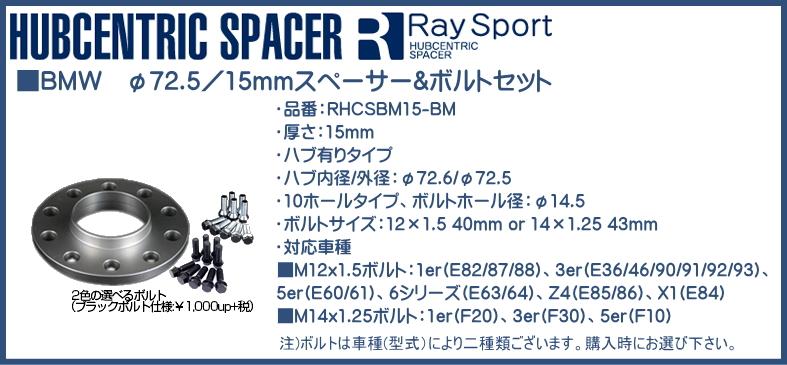 【送料無料】RAYS(レイズ)/RAYSPORT☆正規品☆ハブセントリックスペーサーBMW ハブ内径φ72.6/15mmハブ有りスペーサー&ボルトセット