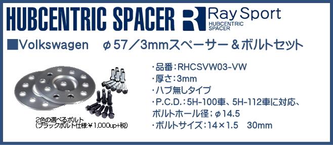 【送料無料】RAYS(レイズ)/RAYSPORT☆正規品☆ハブセントリックスペーサーVOLKS WAGEN ハブ内径φ57/3mmハブ無しスペーサー&ボルトセット