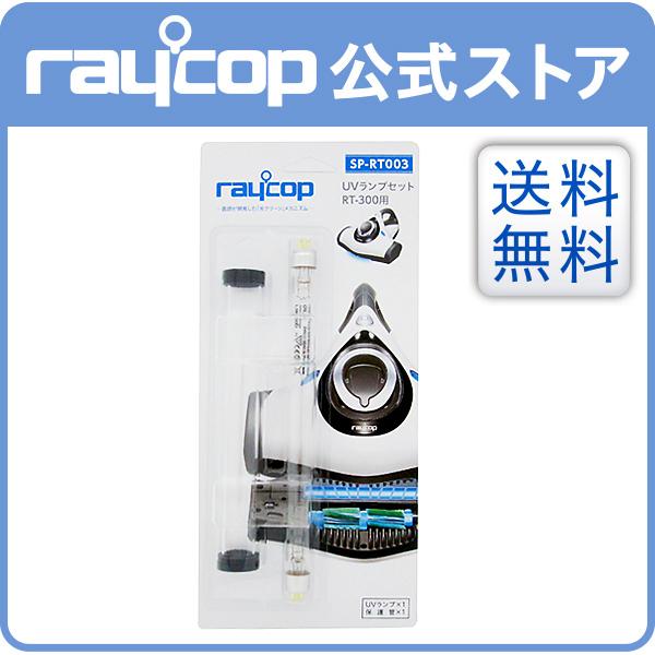 メーカー公式ストア ラッピング無料 送料無料 倉庫 レイコップ UVランプセット 1セット入 RT-300用 ジャパネットたかた限定モデル対応 ふとん ベッド 梅雨 掃除機 SP-RT003 RAYCOP アールティー用 布団クリーナー ダニ