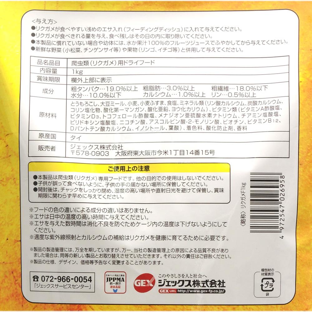 GEX リクガメの栄養バランスフード 1Kg【在庫有り】(消費期限2020/07)「2点まで」
