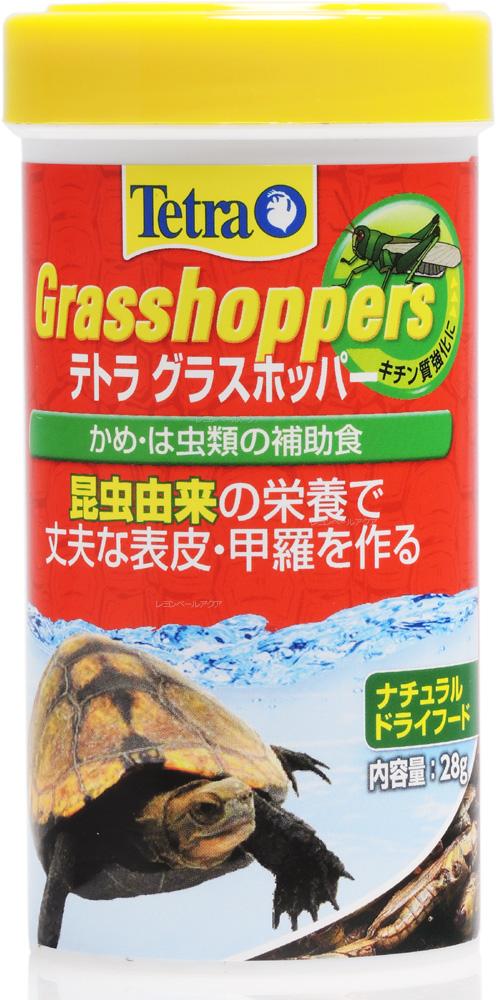 テトラ グラスホッパー 28g 【在庫有り】(新商品)