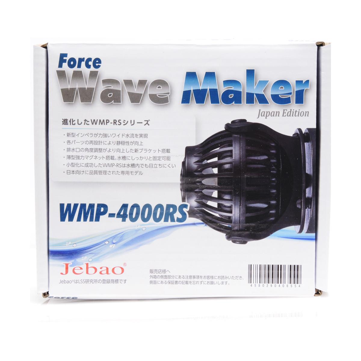 【送料無料】フォルス DCウェーブポンプ WMP4000RS (新商品)【在庫有り】 北海道沖縄別途送料