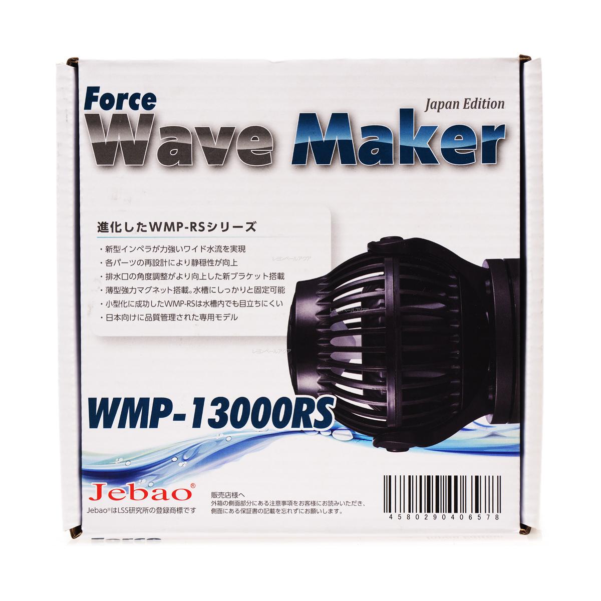 【送料無料】フォルス DCウェーブポンプ WMP13000RS (新商品)【在庫有り】 北海道沖縄別途送料