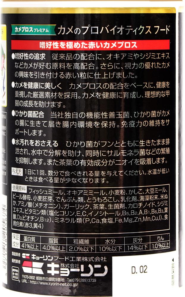 キョーリン カメプロス プレミアム (黒) 大スティック 200g (新商品) 【在庫有り】(消費期限2021/10)「2点まで」