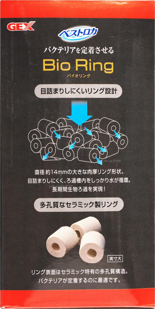 GEX ベストロカ バイオリング 800g 【在庫有り】(新商品)「1点まで」