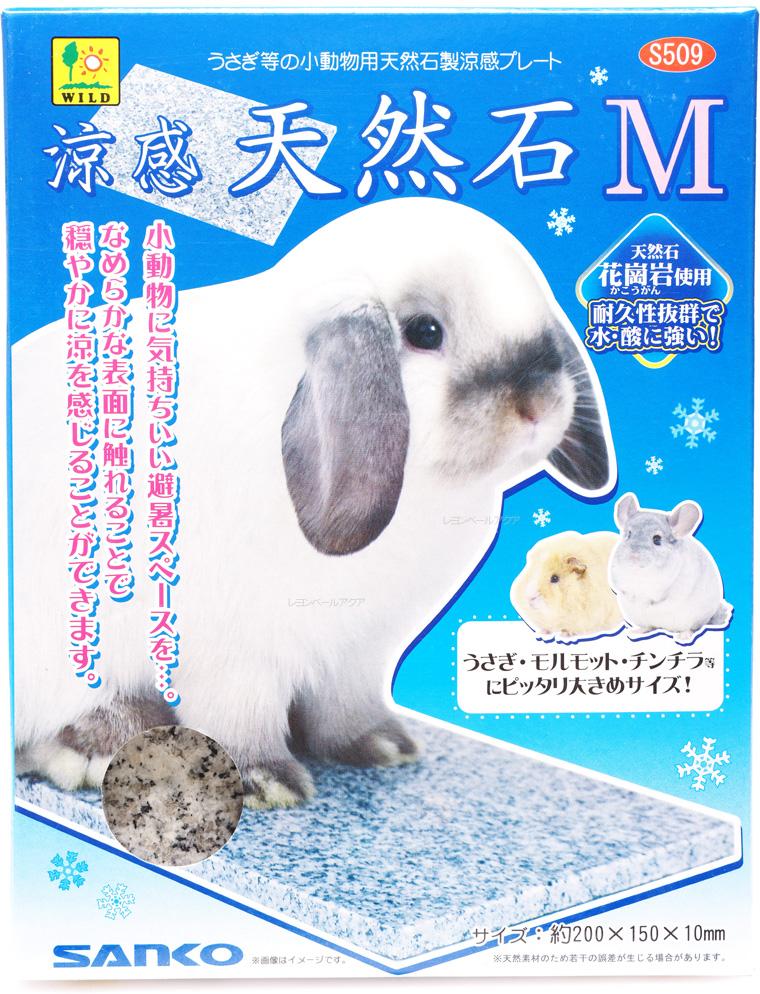 【全国送料無料】【在庫有り!!即OK】三晃商会 涼感 天然石 M (新商品)