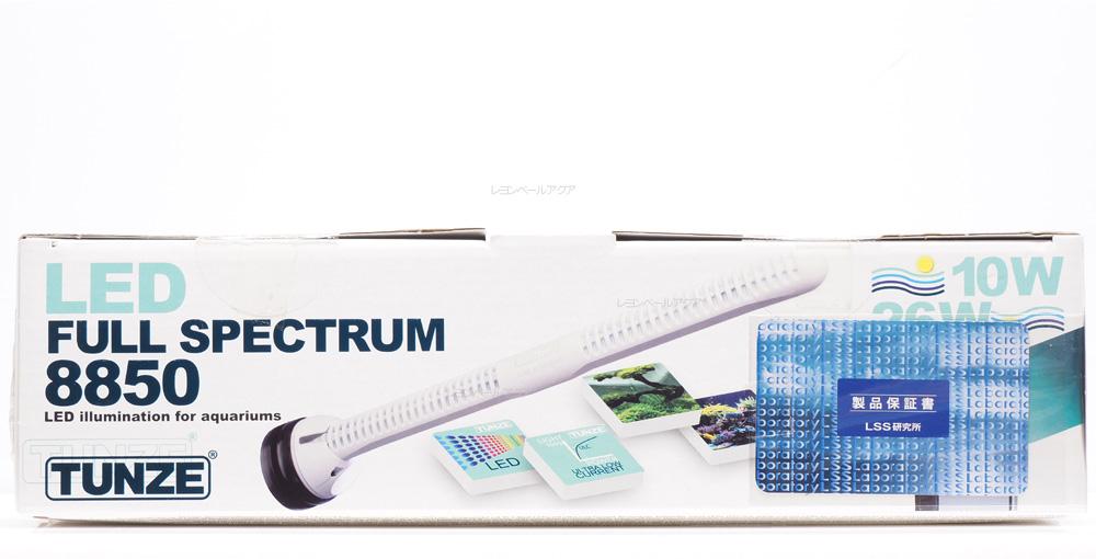TUNZE マグネット式LED (水陸両用) フルスペFull spectrum 8850 【在庫有り】▲