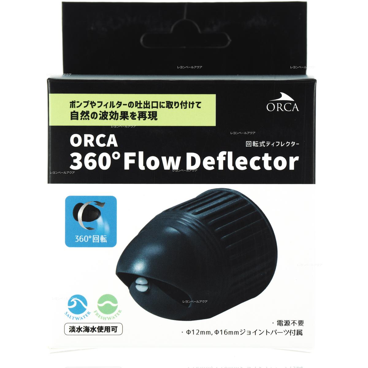 全国送料無料 在庫有り 即OK お洒落 MMC 新商品 フローディフレクター 360度 オルカORCA 日本メーカー新品