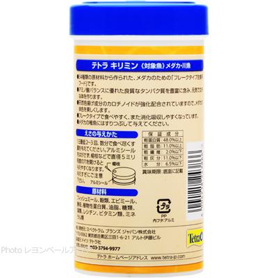テトラ キリミン メダカのえさ 90g【在庫有り】(消費期限2021/04/26)