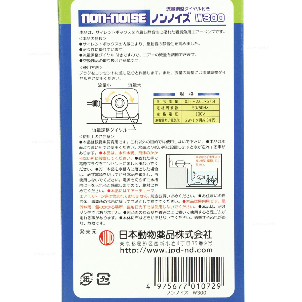 日本動物薬品 ノンノイズ W300【日本製】 【在庫有り】「2点まで」