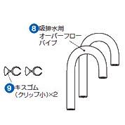 テトラ AX60Plus用オーバーフローパイプセット 78452 【在庫有り】▲