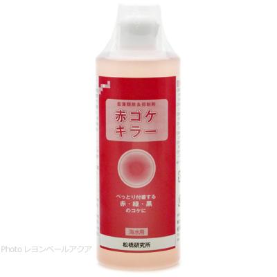 全国送料無料 在庫有り 即OK 松橋研究所 市販 赤ゴケキラー 500ml 海水用 感謝価格