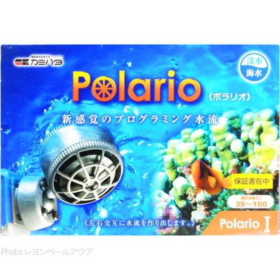 カミハタ 水流ポンプ ポラリオ1 【在庫有り】 北海道沖縄別途送料