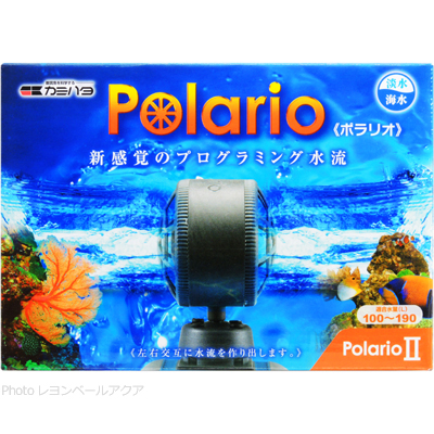 カミハタ 水流ポンプ ポラリオ2 【在庫有り】【特売】 北海道沖縄別途送料