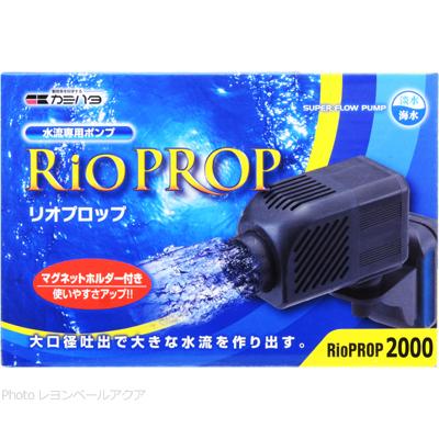 カミハタ 水流ポンプ リオプロップ2000 50Hz 東日本仕様 【在庫有り】