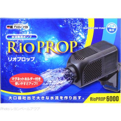 【全国送料無料】カミハタ 水流ポンプ リオプロップ6000 60Hz 西日本仕様 【在庫有り】