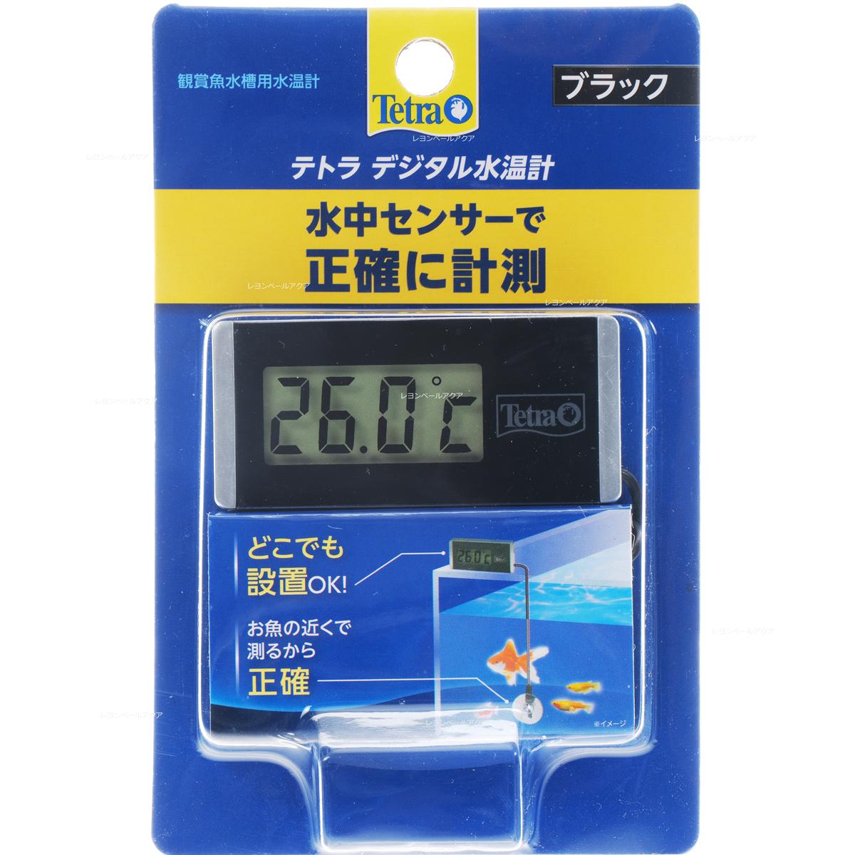 全国送料無料 在庫有り 即OK テトラ 人気ショップが最安値挑戦 ブラック 卓出 デジタル水温計 BD1