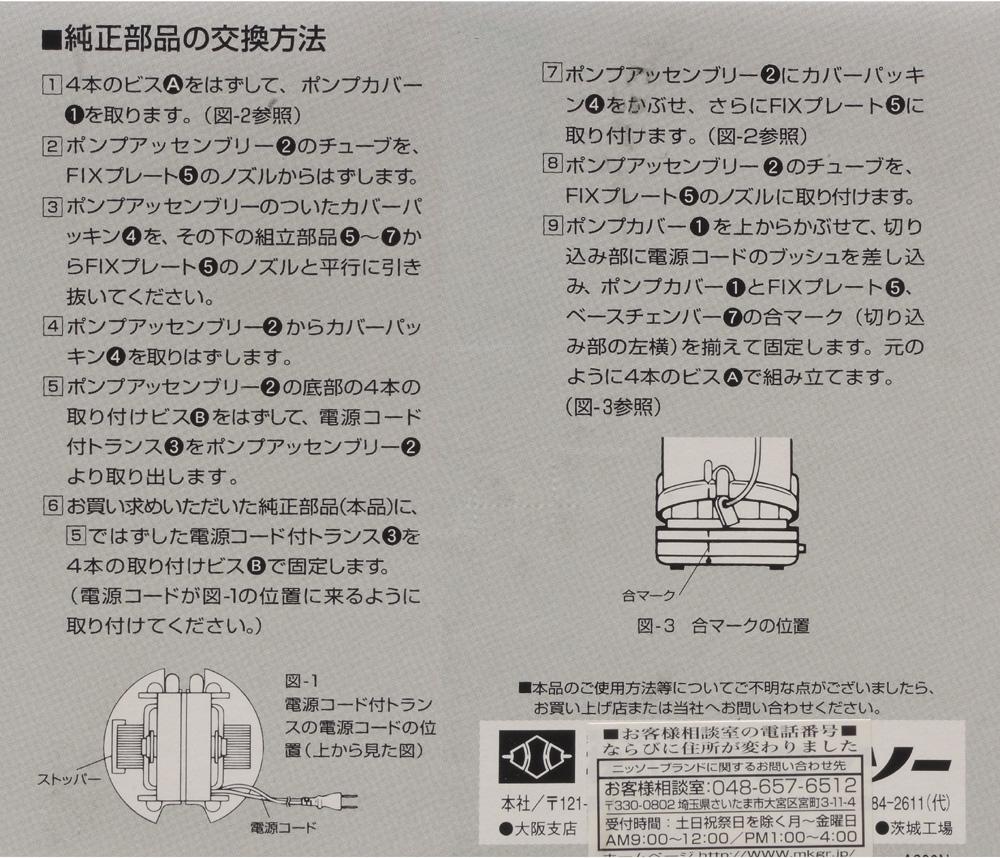 ニッソー エアーポンプパーツ θシータ 6000ユニットパーツ 60Hz 西日本仕様 NPV108(箱) 【在庫有り】